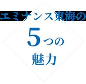 エミナンス東海の5つの魅力